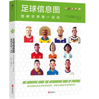 足球信息图:图解世界第一运动(精装)