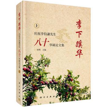 李下蹊华——庆祝李伯谦先生八十华诞论文集