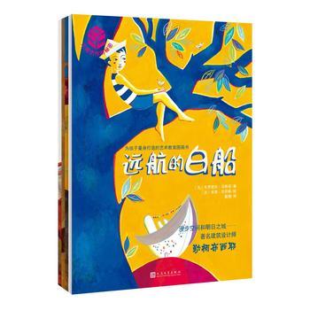 大师杰作的秘密·第四辑(套装共4册)