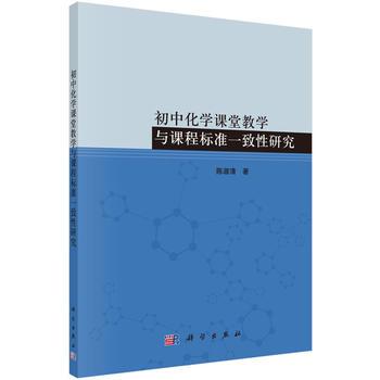 初中化学课堂教学与课程标准一致性研究