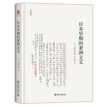 日本早期的亚洲主义
