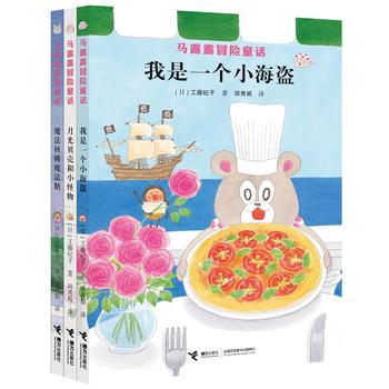 马露露冒险童话(全3册)