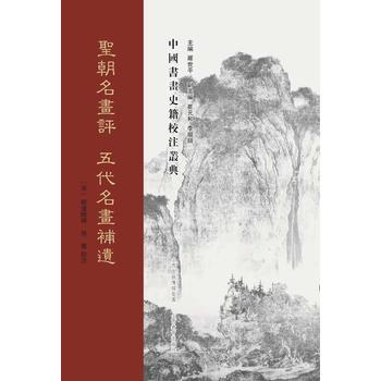 中国书画史籍校注丛典 ·圣朝名书评  五代名书补遗