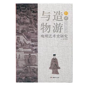 与造物游——晚明艺术史研究(贰)