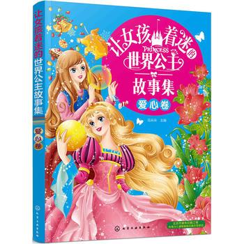 让女孩着迷的世界公主故事集.爱心卷