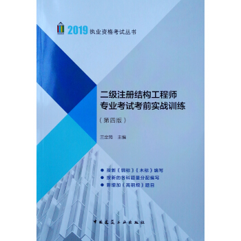 2019年注册结构工程师考试:二级注册结构工程师专业考试考前实战训练(第四版)