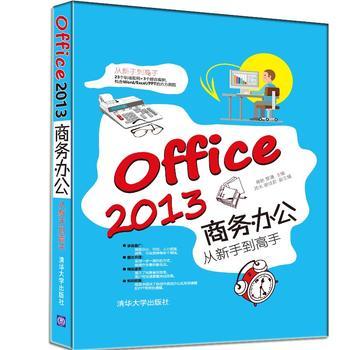 Office 2013商务办公从新手到高手