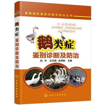 畜禽类症鉴别诊断及防治丛书--鹅类症鉴别诊断及防治
