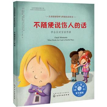 儿童情绪管理与性格培养绘本--不随便说伤人的话:学会应对言语伤害