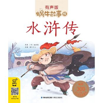 水浒传(有声版)