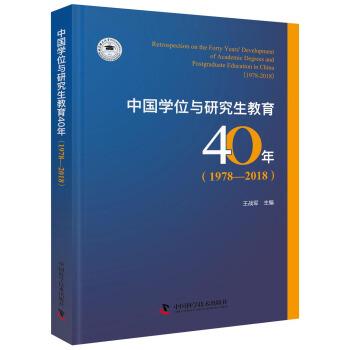 中国学位与研究生教育40年(1978—2018)