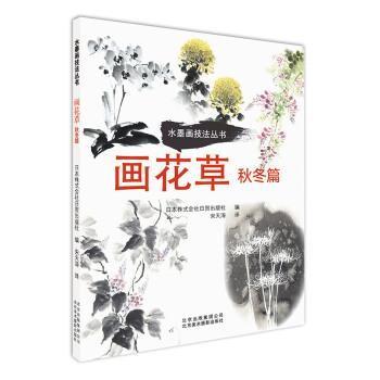 画花草·秋冬篇