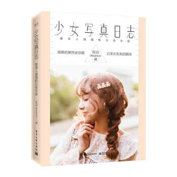 少女写真日志:唯美人像摄影训练手册(全彩)