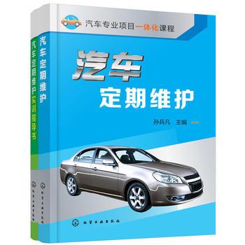 汽车定期维护(含汽车定期维护实训指导书)