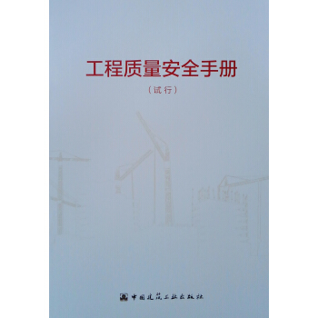 工程质量安全手册(试行)