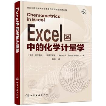 Excel中的化学计量学