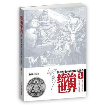 统治世界3:世界历史中的神秘共济会