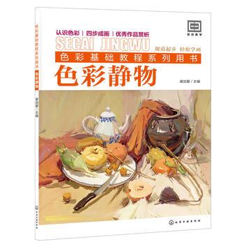 色彩基础教程系列用书--色彩静物