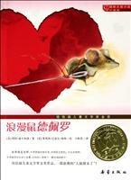 浪漫鼠德佩罗(国际大奖小说升级版)