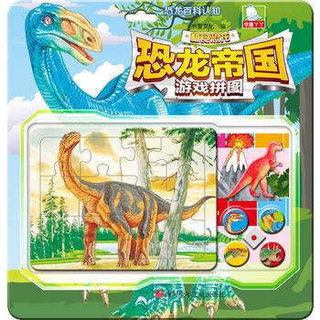 恐龙帝国游戏拼图:植食恐龙