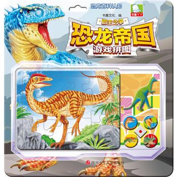 恐龙帝国游戏拼图:霸主之争