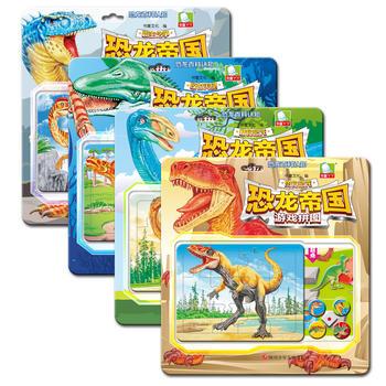 恐龙帝国游戏拼图(套装共4册)