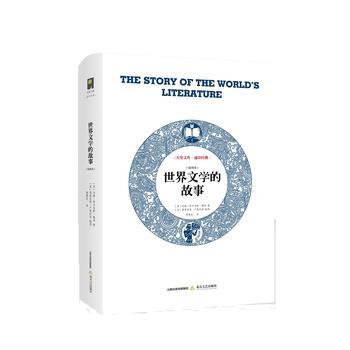 世界文学的故事(插图本)