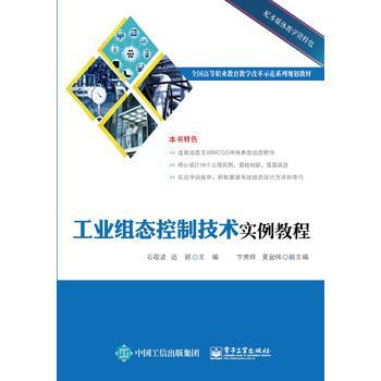 工业组态控制技术实例教程
