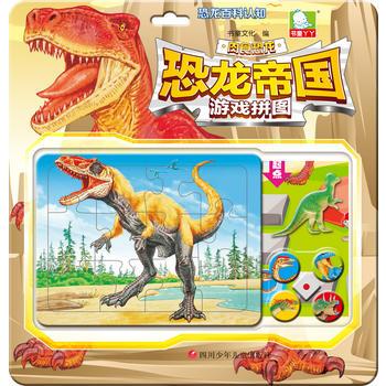 恐龙帝国游戏拼图:肉食恐龙