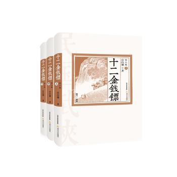 十二金钱镖(全三卷)