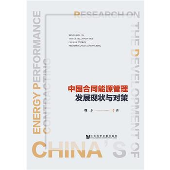 中国合同能源管理发展现状与对策
