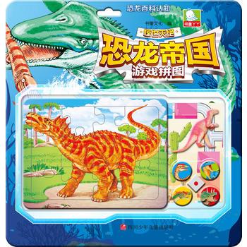 恐龙帝国游戏拼图:惊世灭绝
