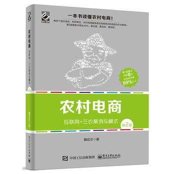 农村电商——互联网+三农案例与模式(第2版)