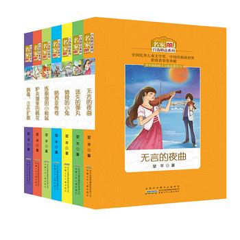 名家自选精品系列(翌平自选集套装共7册)
