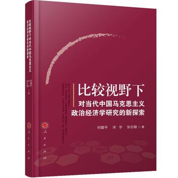 比较视野下对当代中国马克思主义政治经济学研究的新探索
