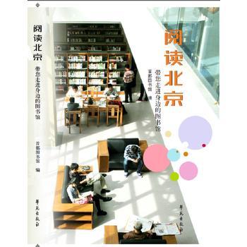 阅读北京——带您走进身边的图书馆