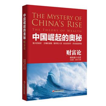 中国崛起的奥秘:财富论