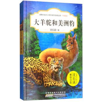大羊驼和美洲豹(升级版)/动物小说大王沈石溪自选精品集