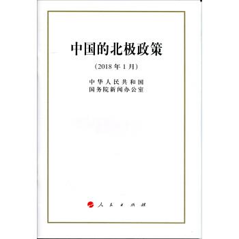 中国的北极政策(32开本)