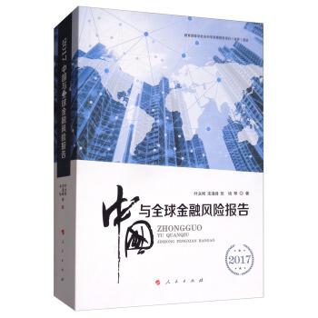 2017中国与全球金融风险报告