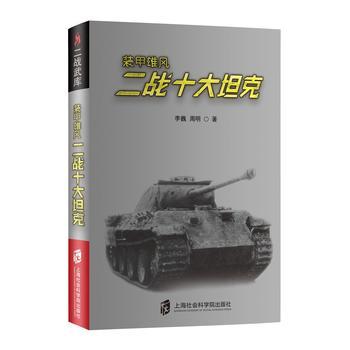 二战武库·装甲雄风:二战十大坦克