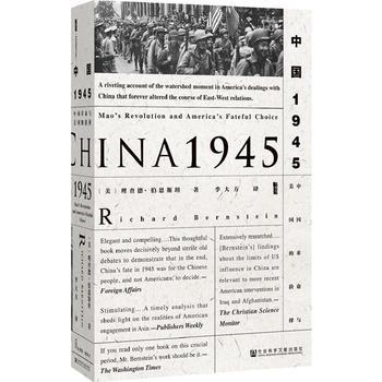 中国1945:中国革命与美国的抉择(精装)