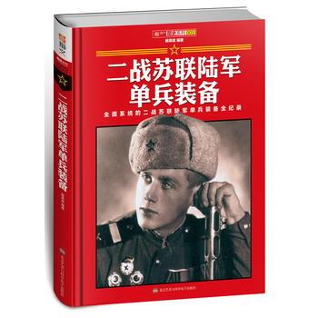 二战苏联陆军单兵装备(精装)