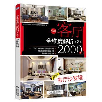 客厅全维度解析2000例第2季 客厅沙发墙