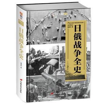 日俄战争全史(精装)