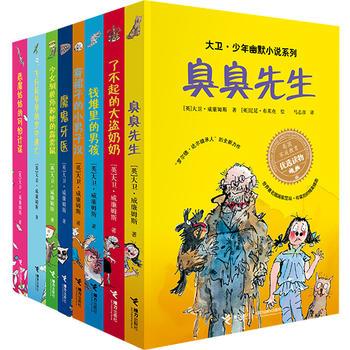 大卫·少年幽默小说系列(1-8)