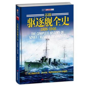 苏俄驱逐舰全史 1898-1946(精装)