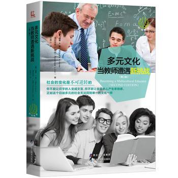 多元文化:当教师遭遇新挑战