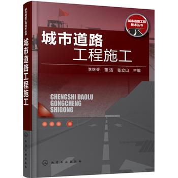 城市道路工程技术丛书--城市道路工程施工