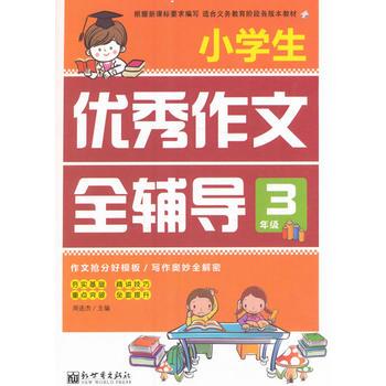 新世界作文:小学生优秀作文全辅导3年级